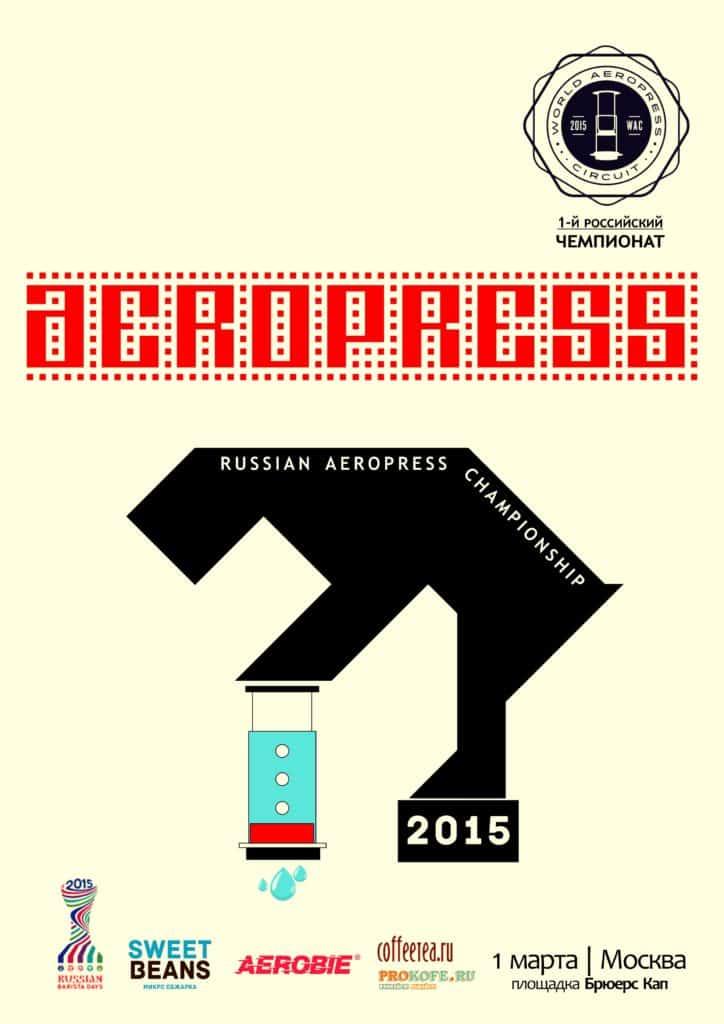 russian_aeropress